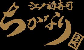 相模原の江戸前寿司「ちかなり」。新鮮な魚・貝を腕のいい職人が握った絶品江戸前寿司